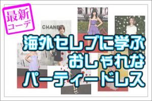 partydress_kaigai_s