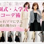 おしゃれママに学ぶ♡入学式・入園式ファッションコーディネートまとめ