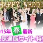 お呼ばれ│結婚式パーティードレス人気通販サイト【2014年最新】