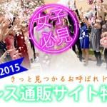 【最新】女子必見!結婚式パーティードレスおしゃれ通販サイトまとめ2015