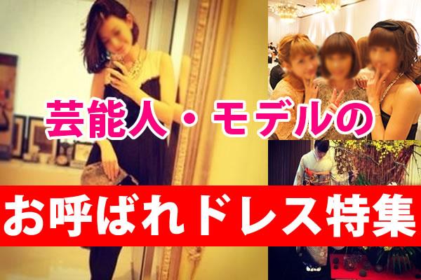 partydress_geinoujin