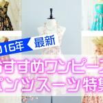 2016年最新☆お呼ばれパーティードレス♥おすすめワンピース・パンツスーツ