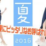 【結婚式の服装】暑い夏シーズンお呼ばれパーティードレス☆おすすめワンピース2016
