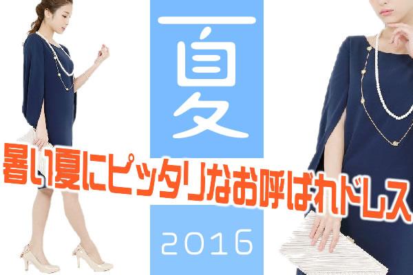 2015_summer_onepoice