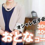 """<span class=""""title"""">40代のお呼ばれ大人おしゃれコーデ♡結婚式用パーティードレス</span>"""