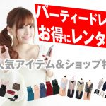 【最新】パーティードレスをお得にレンタル♡人気おすすめショップ&ドレス