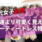 """<span class=""""title"""">20代のおしゃれ女子必見!友達より可愛く見えるパーティードレス特集☆</span>"""