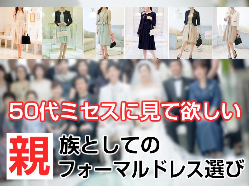 式 50 親族 服装 結婚 代