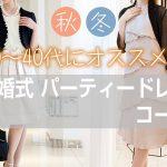 """<span class=""""title"""">30~40代におすすめ♡秋冬シーズンの結婚式パーティードレスコーデ</span>"""